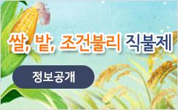쌀, 밭, 조건불리 직불제 쌀, 밭, 조건불리 직불제 정보공개
