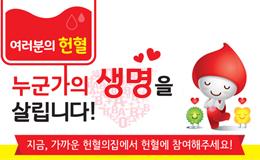 여러분의 헌혈 누군가의 생명을 살립니다 여러분의 헌혈 누군가의 생명을 살립니다. 한 번의 헌혈로 3명의 생명을 살릴 수 있습니다! 지금, 가까운 헌혈의 집에서 헌혈에 참여해주세요!