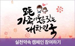 2018년 가정의 달 캠페인 모든 가족이 웃음짓는 대한민국 함께 만들어요!  실전약속 캠페인에 참여하시려면 클릭하세요.