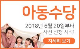 아동수단 제도 홍보 아동수당 2018년 6월20일부터 사전신청 시작! 자세히보기