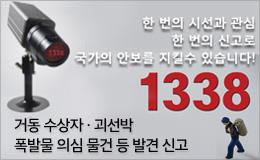 주민신고전화 1338 한 번의 시선과 관심 한 번의 신고로 국가의 안보를 지킬 수 있습니다. 거동 수상자, 괴선박, 폭발물 의심 물건 등 발견 신고 1338
